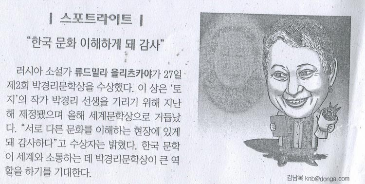 Collection of reviews from South Korean press - 2