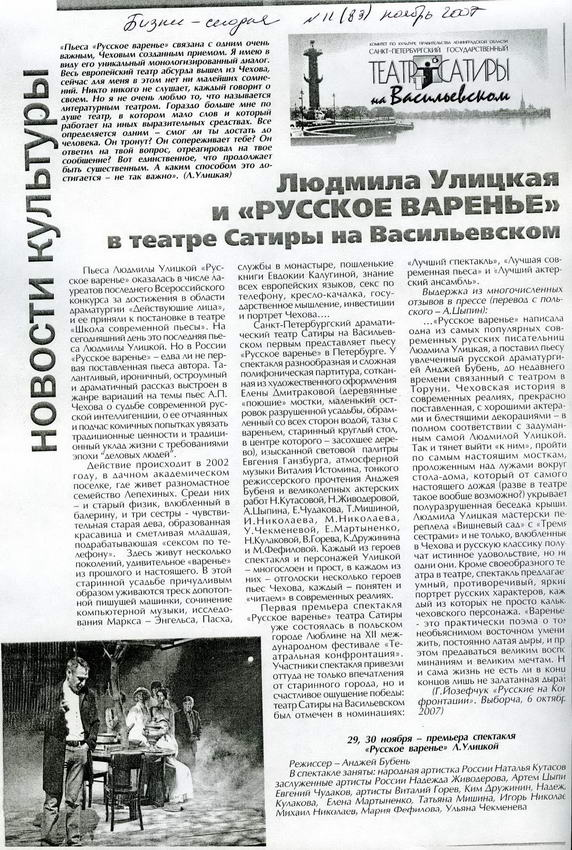 Performance review, Business Today newspaper, november 2007