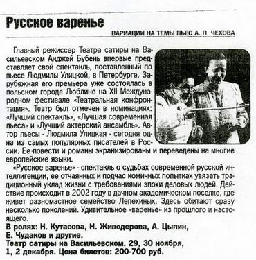 Performance review, Komsomolskaya Pravda newspaper, 25/11/07